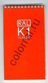 RAL K1 CLASSIC - таблица цветов